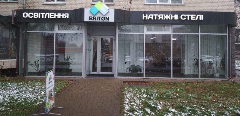 Центральный офис компании Бритон .